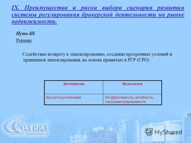 15 Путь III. Реванш Содействие возврату к лицензированию, создание прозрачных условий и принципов лицензирования, на основе принятых в РГР (СРО). IX. Преимущества и риски выбора сценария развития системы регулирования брокерской деятельности на рынке