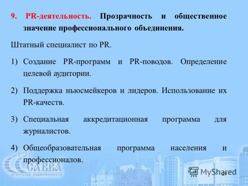 29 9. PR-деятельность. Прозрачность и общественное значение профессионального объединения. Штатный специалист по PR. 1)Создание PR-программ и PR-поводов. Определение целевой аудитории. 2)Поддержка ньюсмейкеров и лидеров. Использование их PR-качеств.