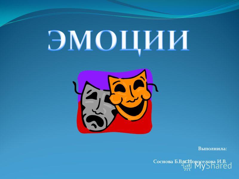 Выполнила: Соснова Б.В.и Новоселова И.В.