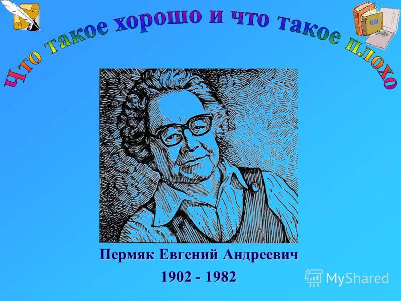 Пермяк Евгений Андреевич 1902 - 1982