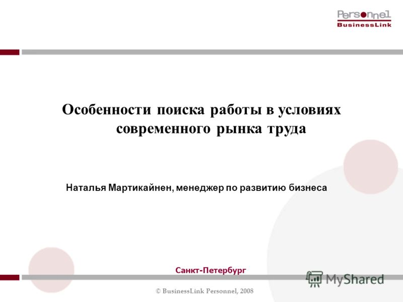 © BusinessLink Personnel, 2008 Санкт-Петербург Особенности поиска работы в условиях современного рынка труда Наталья Мартикайнен, менеджер по развитию бизнеса