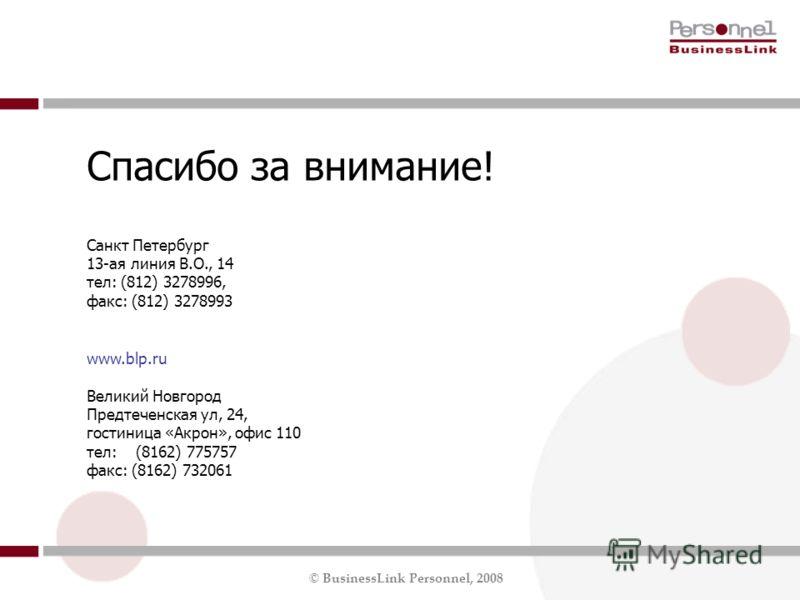 © BusinessLink Personnel, 2008 Санкт Петербург 13-ая линия В.О., 14 тел: (812) 3278996, факс: (812) 3278993 Великий Новгород Предтеченская ул, 24, гостиница «Акрон», офис 110 тел: (8162) 775757 факс: (8162) 732061 www.blp.ru Спасибо за внимание!