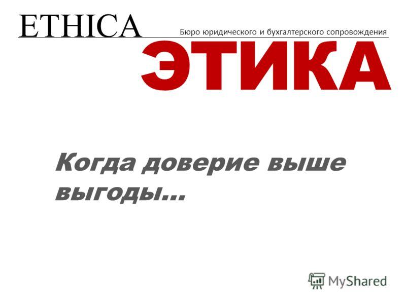 ETHICA ЭТИКА Бюро юридического и бухгалтерского сопровождения Когда доверие выше выгоды…