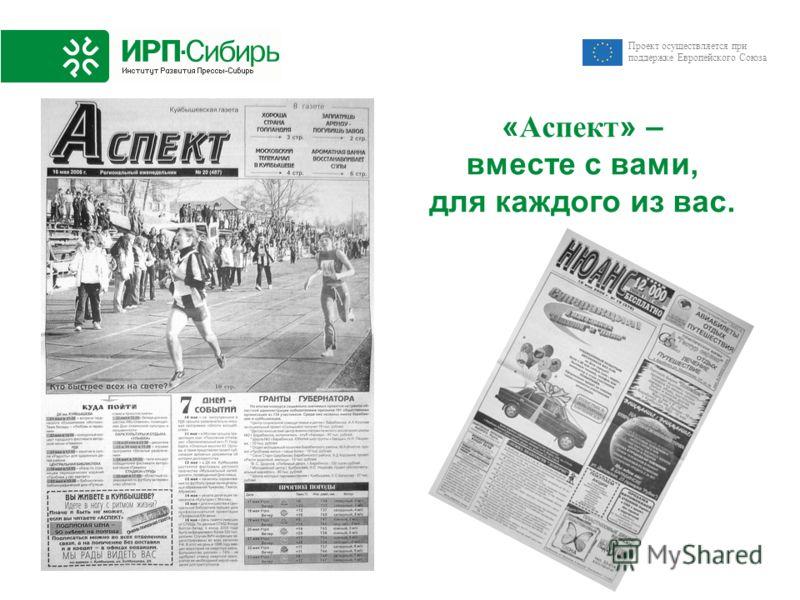 Проект осуществляется при поддержке Европейского Союза «Аспект» – вместе с вами, для каждого из вас.