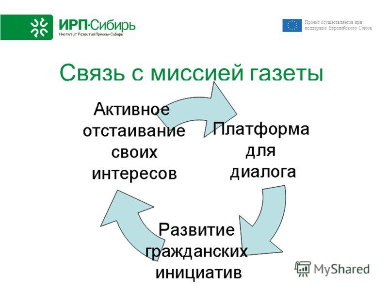 Проект осуществляется при поддержке Европейского Союза Связь с миссией газеты