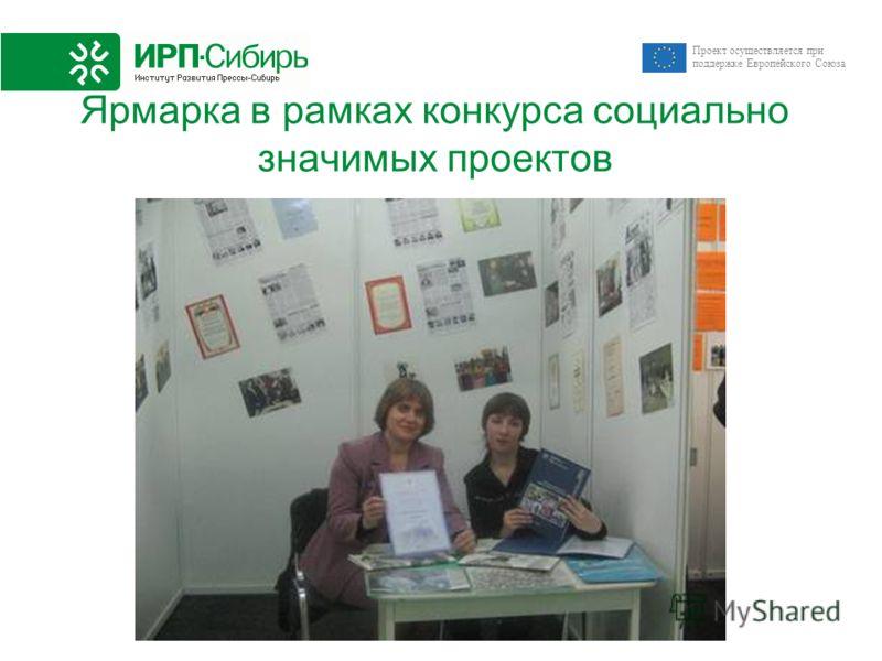 Проект осуществляется при поддержке Европейского Союза Ярмарка в рамках конкурса социально значимых проектов
