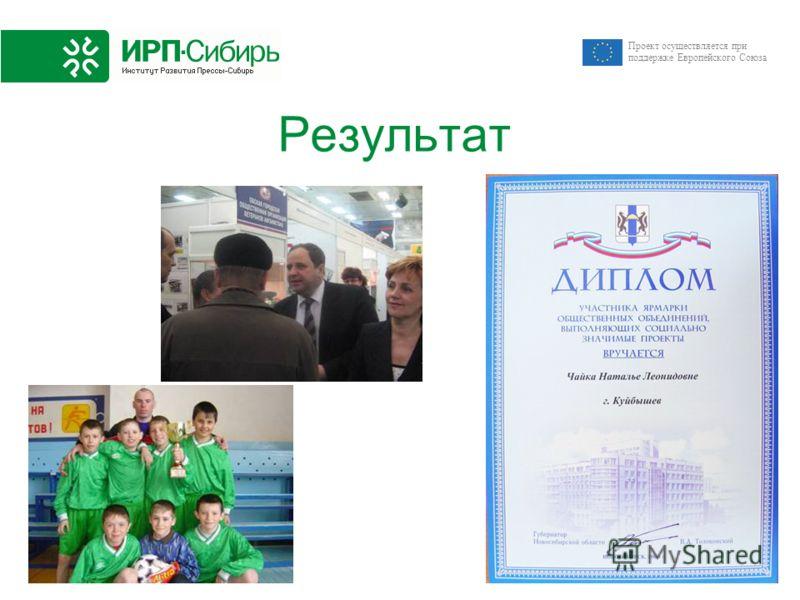 Проект осуществляется при поддержке Европейского Союза Результат