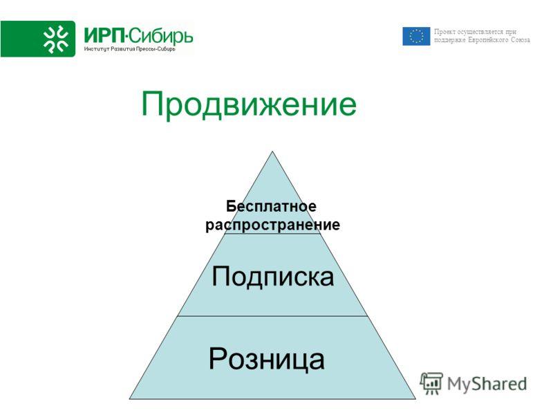 Проект осуществляется при поддержке Европейского Союза Продвижение Бесплатное распространение Подписка Розница