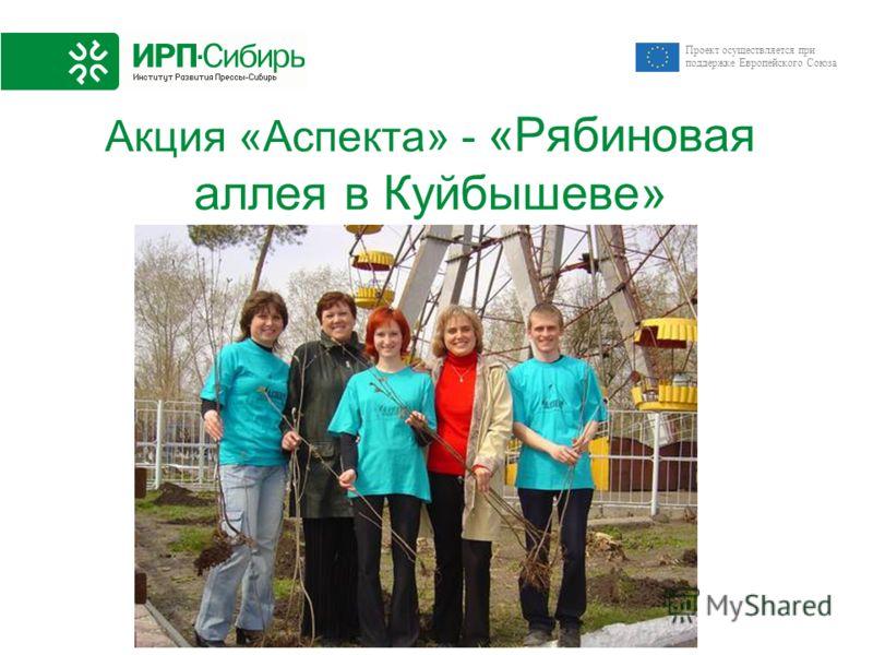 Проект осуществляется при поддержке Европейского Союза Акция «Аспекта» - «Рябиновая аллея в Куйбышеве»