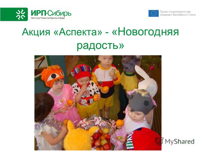 Проект осуществляется при поддержке Европейского Союза Акция «Аспекта» - «Новогодняя радость»