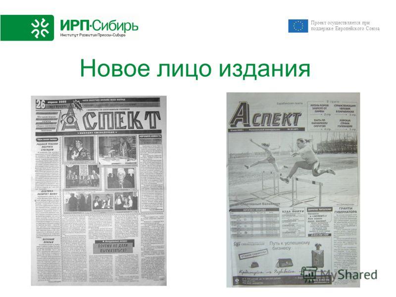 Проект осуществляется при поддержке Европейского Союза Новое лицо издания