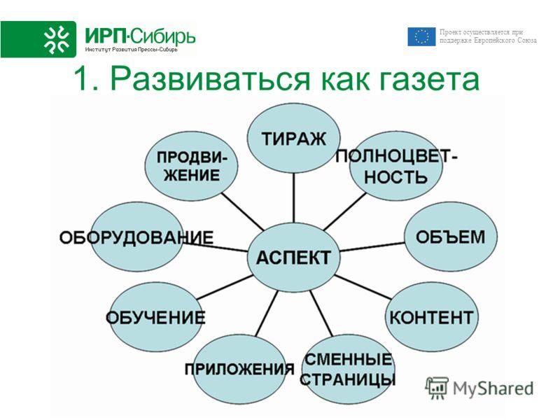 Проект осуществляется при поддержке Европейского Союза 1. Развиваться как газета