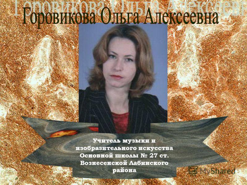 Учитель музыки и изобразительного искусства Основной школы 27 ст. Вознесенской Лабинского района