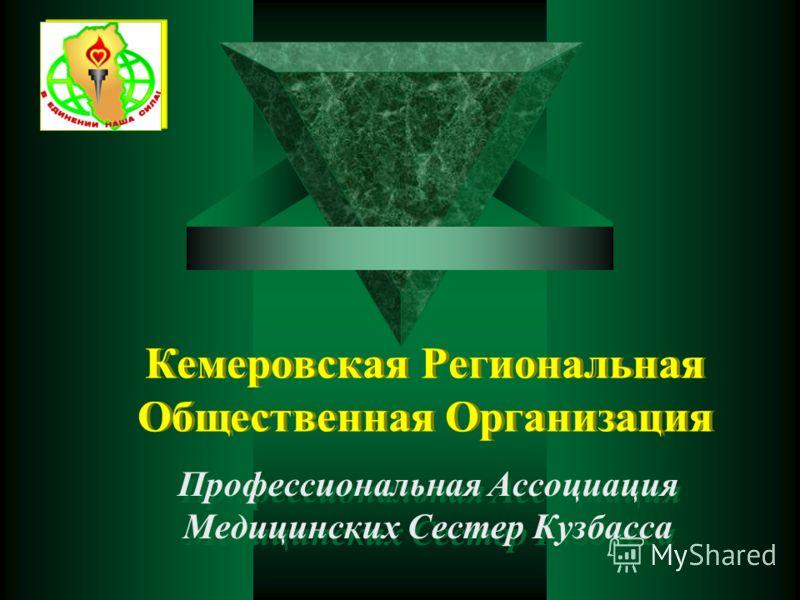 Кемеровская Региональная Общественная Организация Профессиональная Ассоциация Медицинских Сестер Кузбасса