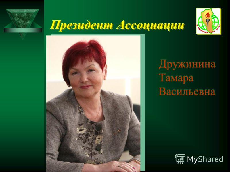 Президент Ассоциации Дружинина Тамара Васильевна Дружинина Тамара Васильевна
