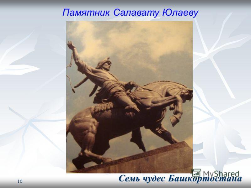 10 Памятник Салавату Юлаеву Семь чудес Башкортостана Семь чудес Башкортостана