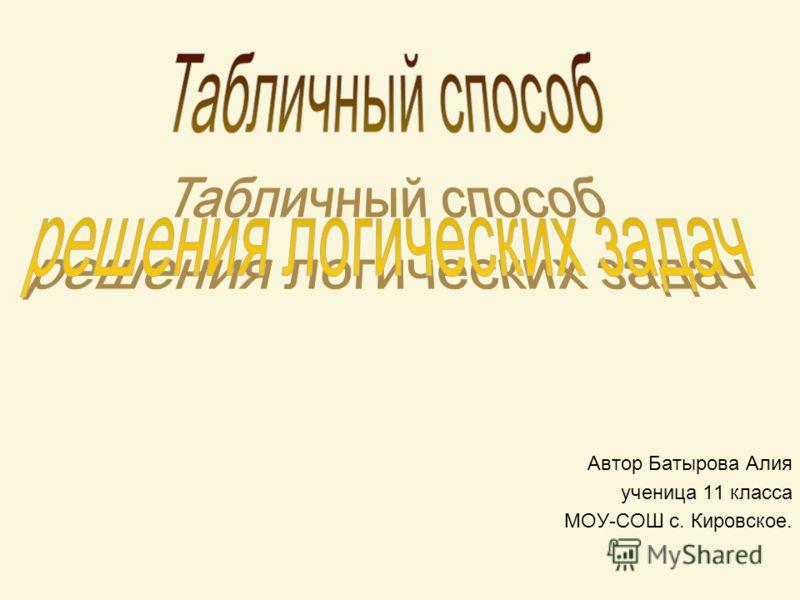 Автор Батырова Алия ученица 11 класса МОУ-СОШ с. Кировское.