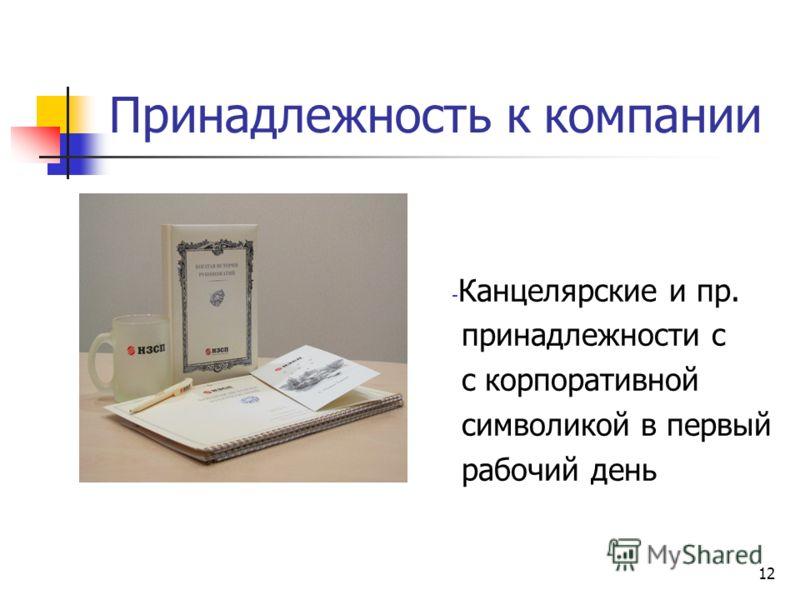 12 Принадлежность к компании - Канцелярские и пр. принадлежности с с корпоративной символикой в первый рабочий день