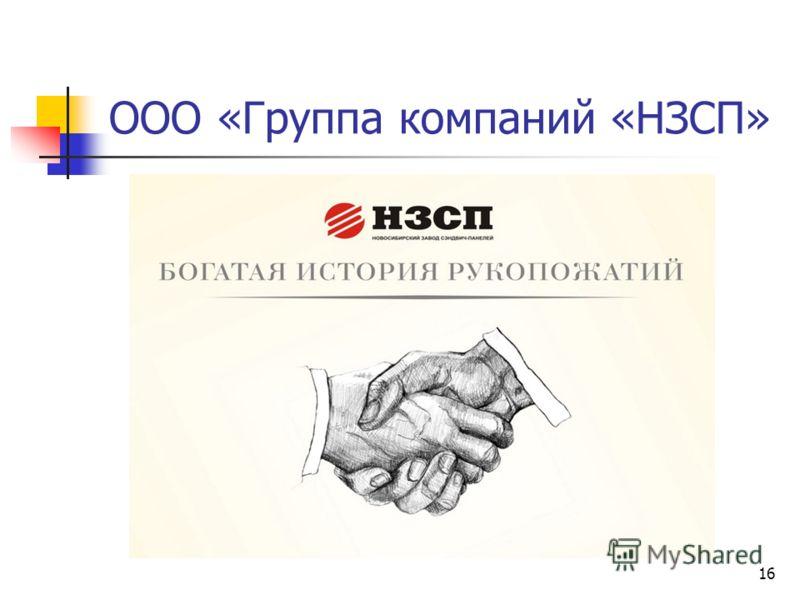 16 ООО «Группа компаний «НЗСП»