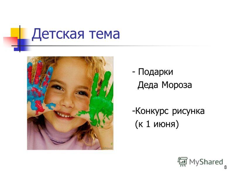8 Детская тема - Подарки Деда Мороза -Конкурс рисунка (к 1 июня)