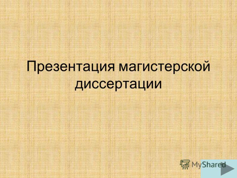 Презентация на тему Презентация магистерской диссертации Научный  2 Презентация магистерской диссертации