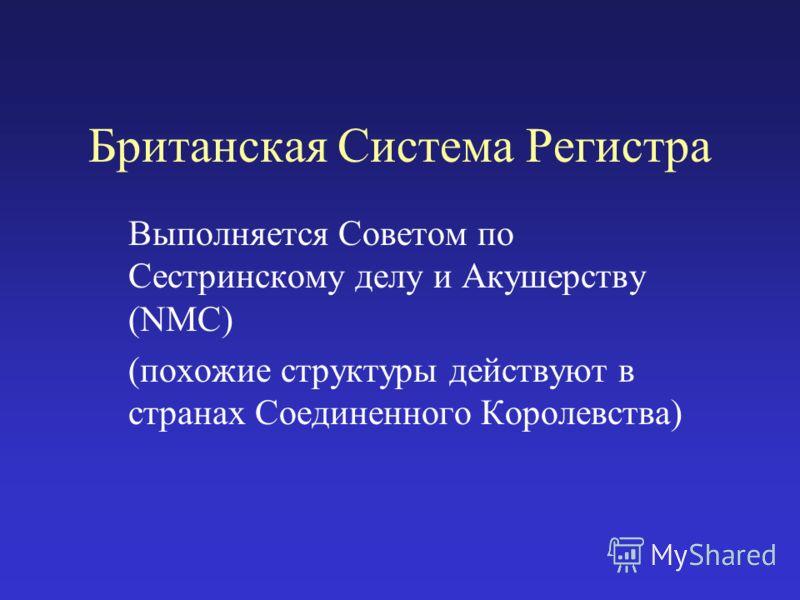 Британская Система Регистра Выполняется Советом по Сестринскому делу и Акушерству (NMC) (похожие структуры действуют в странах Соединенного Королевства)