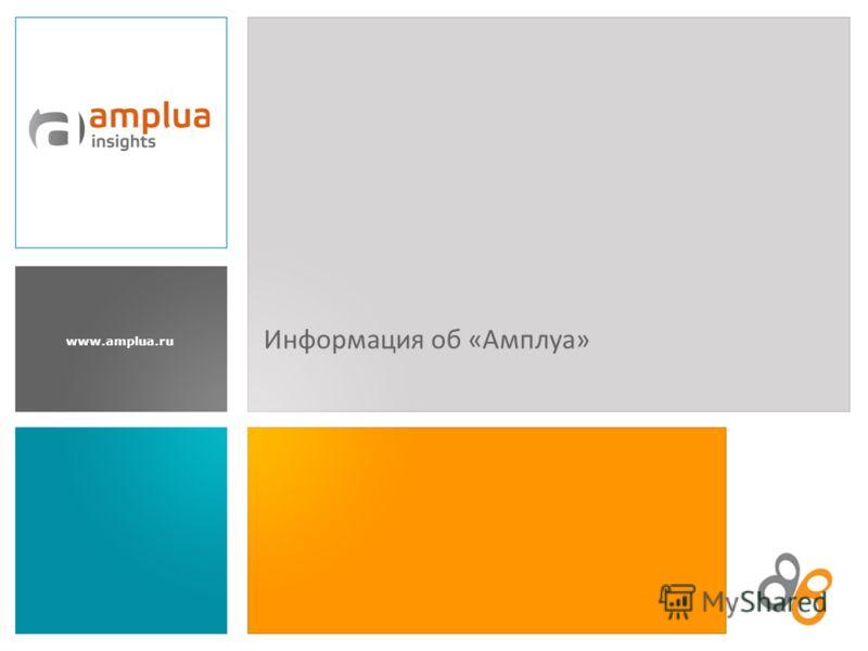www.amplua.ru Информация об «Амплуа»