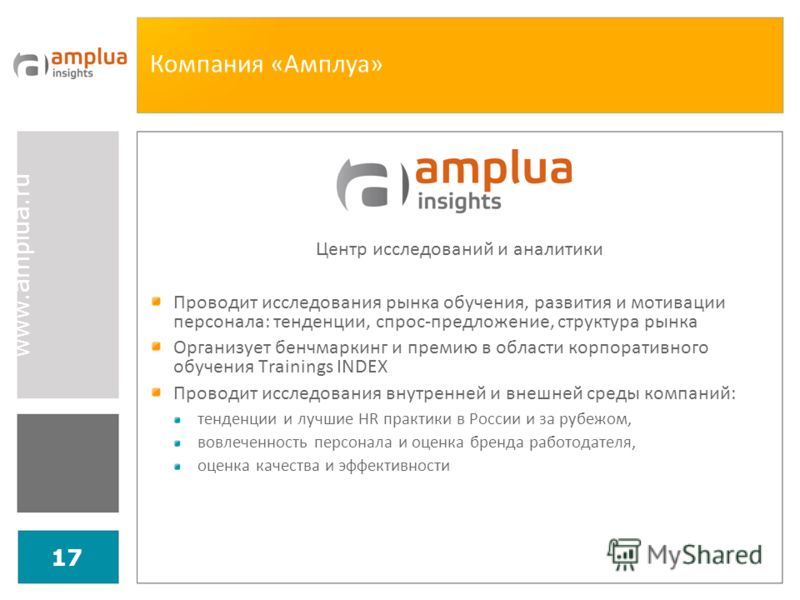 www.amplua.ru 17 Компания «Амплуа» Центр исследований и аналитики Проводит исследования рынка обучения, развития и мотивации персонала: тенденции, спрос-предложение, структура рынка Организует бенчмаркинг и премию в области корпоративного обучения Tr