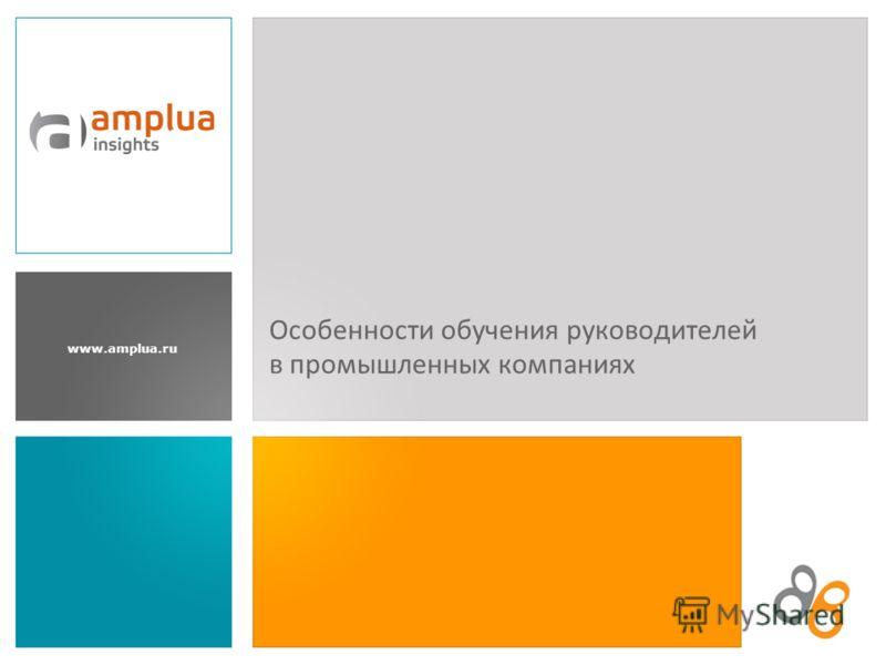 www.amplua.ru Особенности обучения руководителей в промышленных компаниях