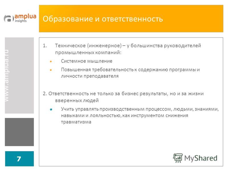 www.amplua.ru 7 Образование и ответственность 1.Техническое (инженерное) – у большинства руководителей промышленных компаний: Системное мышление Повышенная требовательность к содержанию программы и личности преподавателя 2. Ответственность не только