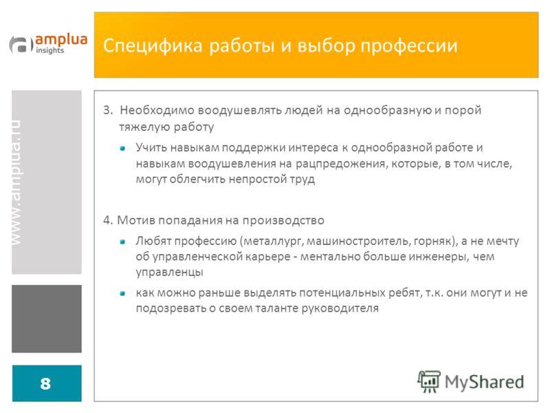 www.amplua.ru 8 Специфика работы и выбор профессии 3. Необходимо воодушевлять людей на однообразную и порой тяжелую работу Учить навыкам поддержки интереса к однообразной работе и навыкам воодушевления на рацпредожения, которые, в том числе, могут об