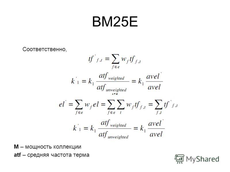 BM25E Соответственно, M – мощность коллекции atf – средняя частота терма