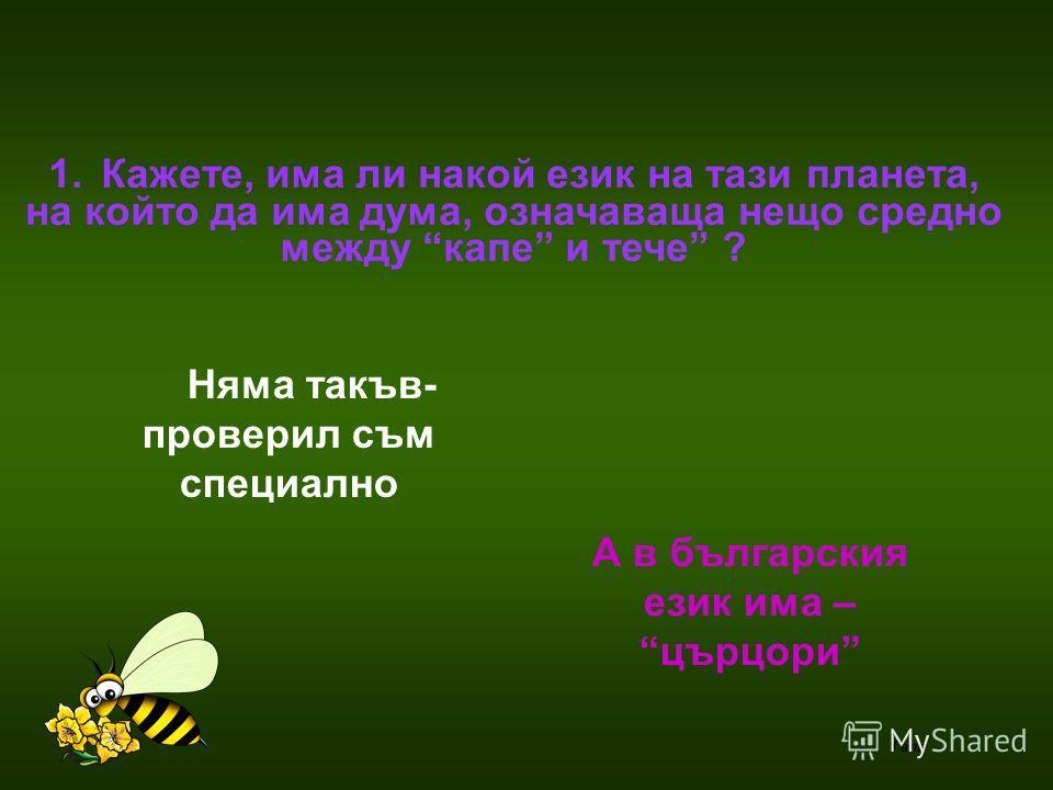 На симпозиум лингвисти обсъждат езиковите проблеми и всеки хвалел колко съвършен е неговия си език, как дадено чувство можело най-добре да се изрази и т.н. На доцент Ганев-българския представител му омръзнало да слуша глупости, станал и теглил следна