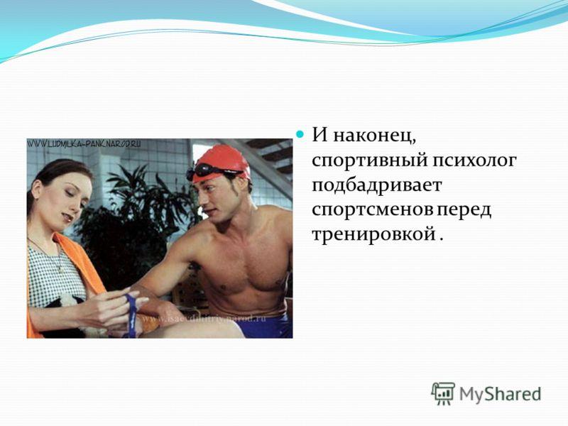 И наконец, спортивный психолог подбадривает спортсменов перед тренировкой.