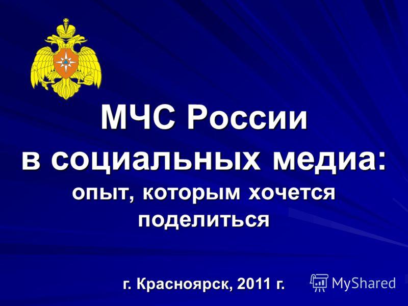 МЧС России в социальных медиа: опыт, которым хочется поделиться г. Красноярск, 2011 г.