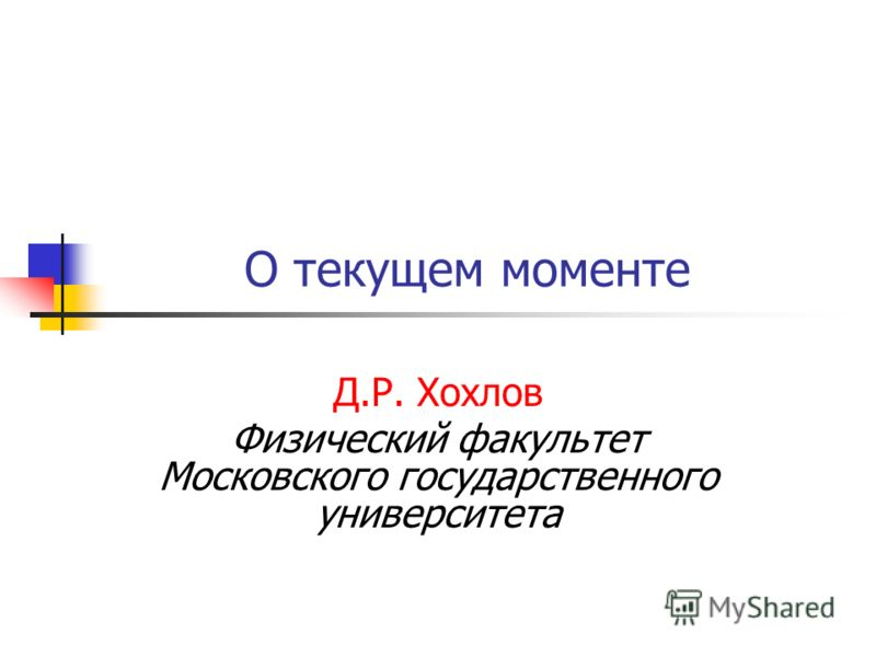 О текущем моменте Д.Р. Хохлов Физический факультет Московского государственного университета