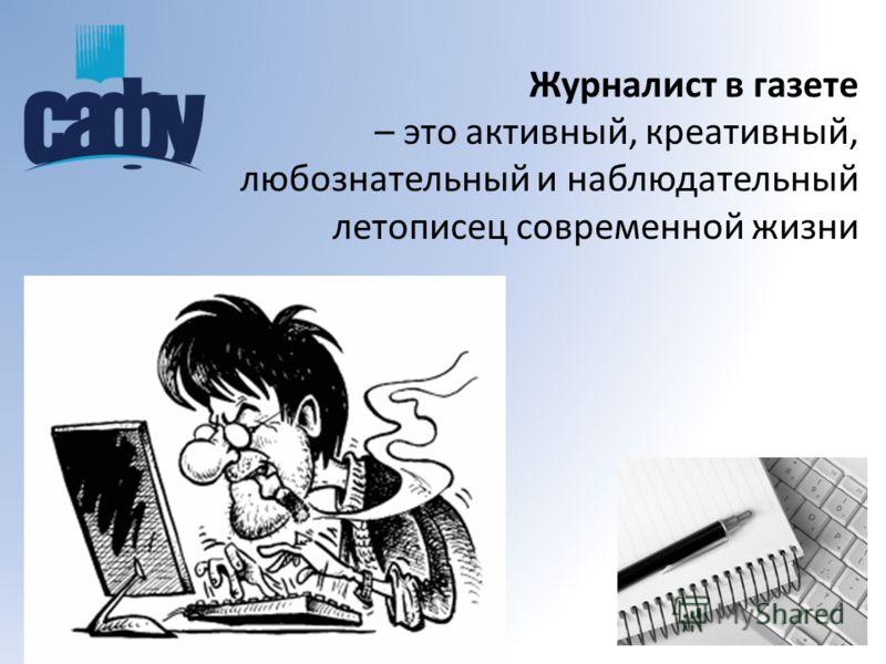 Журналист в газете – это активный, креативный, любознательный и наблюдательный летописец современной жизни