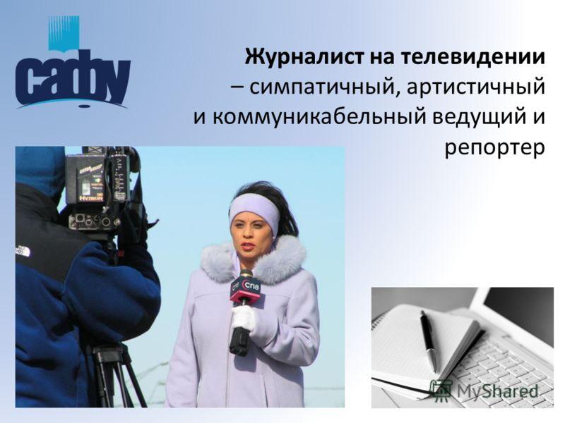 Журналист на телевидении – симпатичный, артистичный и коммуникабельный ведущий и репортер