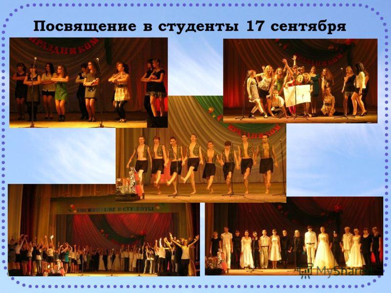 Посвящение в студенты 17 сентября