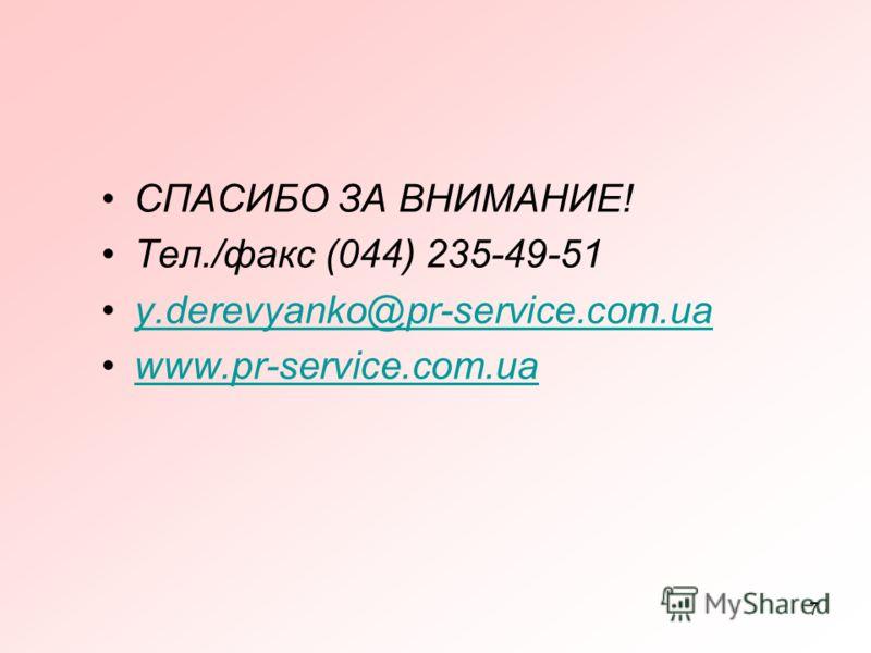 7 СПАСИБО ЗА ВНИМАНИЕ! Тел./факс (044) 235-49-51 y.derevyanko@pr-service.com.ua www.pr-service.com.ua