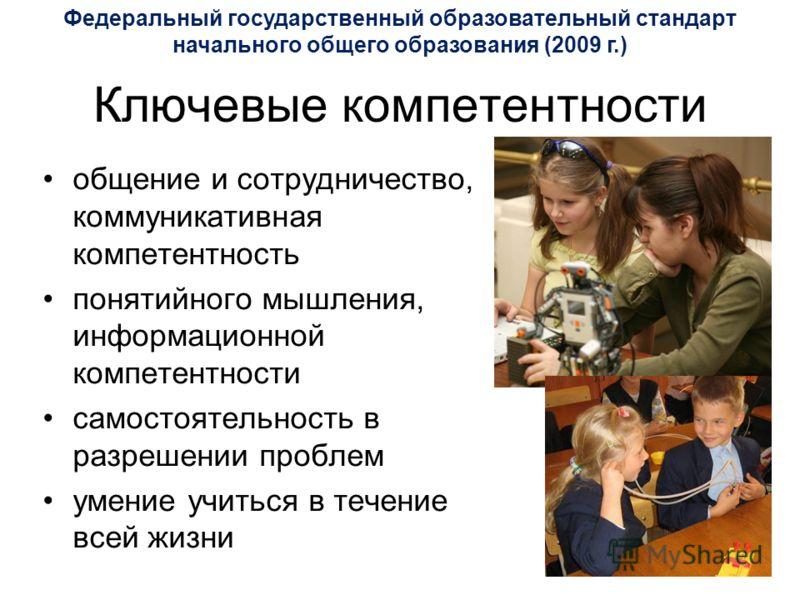 общение и сотрудничество, коммуникативная компетентность понятийного мышления, информационной компетентности самостоятельность в разрешении проблем умение учиться в течение всей жизни Федеральный государственный образовательный стандарт начального об