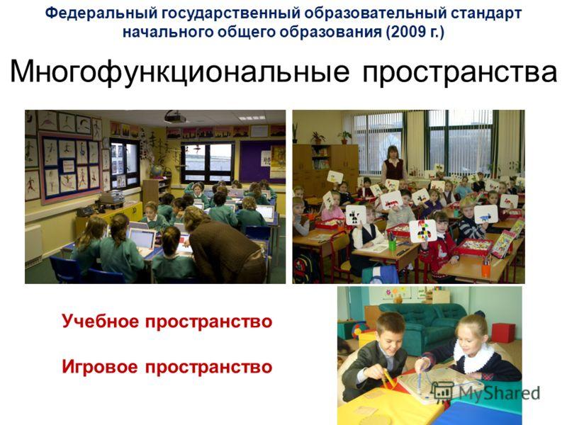 Многофункциональные пространства Учебное пространство Игровое пространство Федеральный государственный образовательный стандарт начального общего образования (2009 г.)