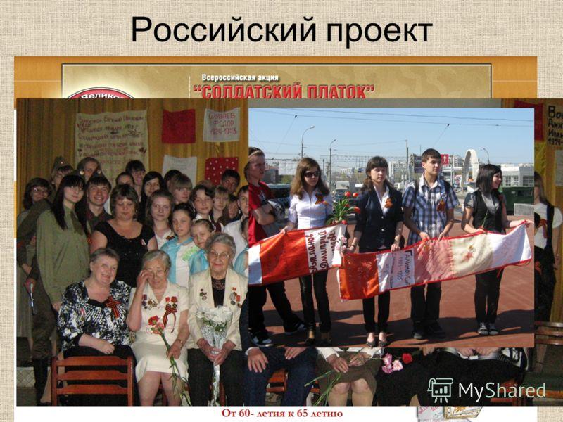 Российский проект «Солдатский платок»
