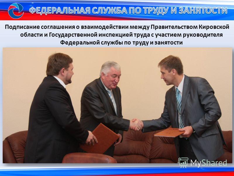 Подписание соглашения о взаимодействии между Правительством Кировской области и Государственной инспекцией труда с участием руководителя Федеральной службы по труду и занятости