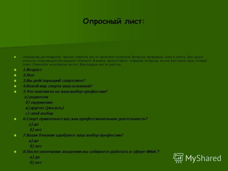 Опросный лист: Уважаемые респонденты, просим ответить вас на несколько вопросов. Вопросы приведены ниже в анкете. Вам нужно отметить подходящий вам вариант галочкой. В анкете присутствуют открытые вопросы, на них вам нужно дать полный ответ. Отвечайт