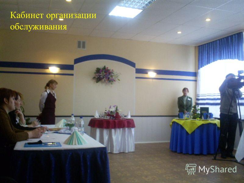 Кабинет организации обслуживания