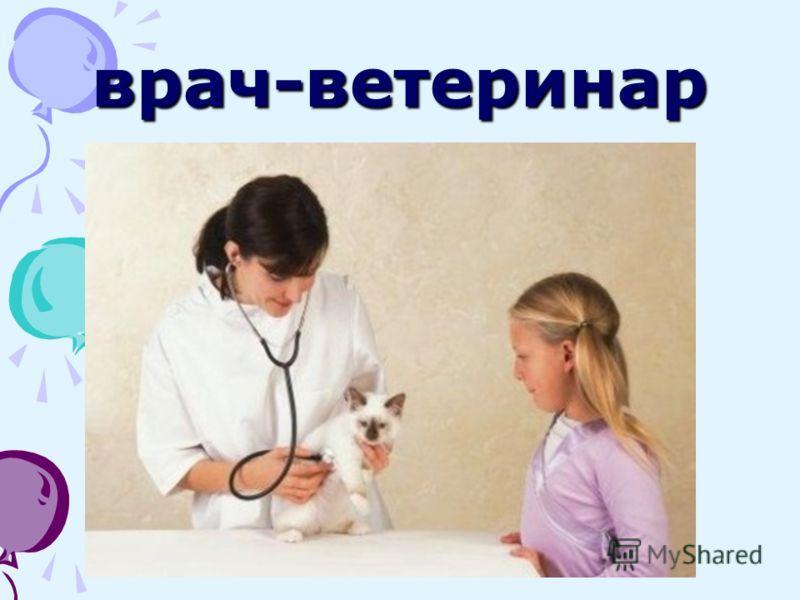 врач-ветеринар