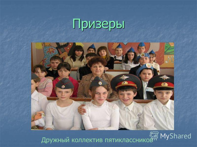 Призеры Дружный коллектив пятиклассников