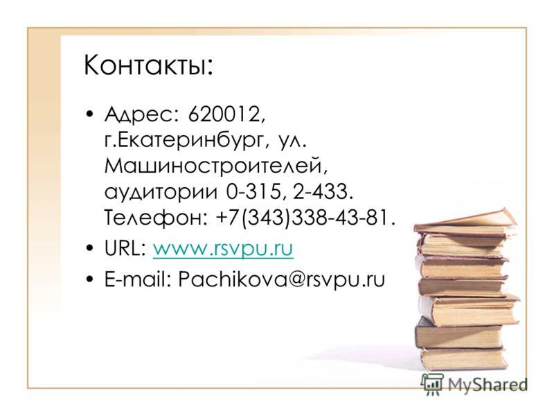 Контакты: Адрес: 620012, г.Екатеринбург, ул. Машиностроителей, аудитории 0-315, 2-433. Телефон: +7(343)338-43-81. URL: www.rsvpu.ruwww.rsvpu.ru E-mail: Pachikova@rsvpu.ru