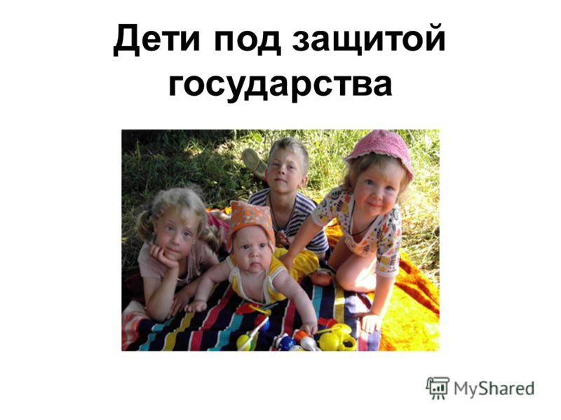 Дети под защитой государства